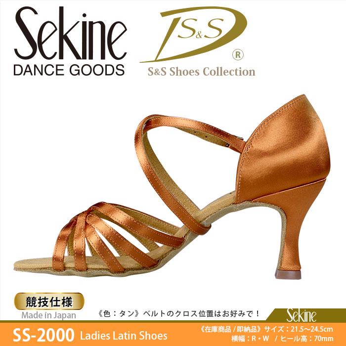 《送料無料》【Sekine / セキネ】SS-2000T タン 女性用/ラテンシューズ《日本製ダンスシューズ》【競技仕様】《ヒールキャッププレゼント対象商品》