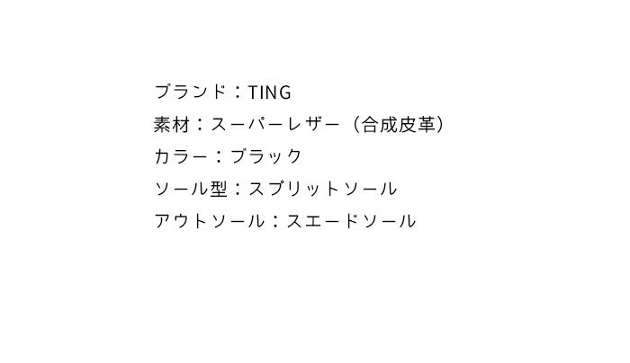 《送料無料》【Ting】ハイカットジャズシューズ JSS021