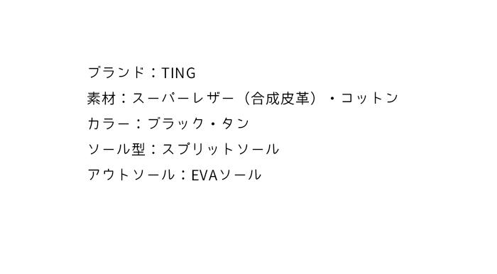 《送料無料》【Ting】ローカットジャズシューズ JSS031 サイドゴアタイプ