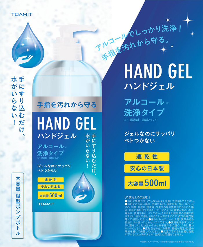 【在庫あり】【送料無料】【2本セット】アルコール ハンドジェル 500ml 日本製 手指 国産 アルコールジェル 手 大容量 toamit 洗浄タイプ