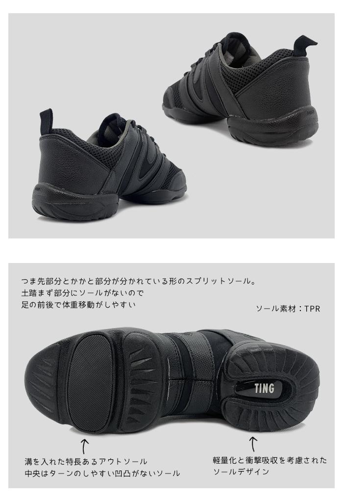 《送料無料》【Ting】ダンススニーカー TTG001-1