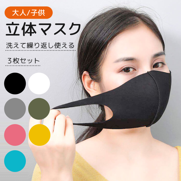 【メール便280円】【洗える】【3枚入】高機能マスク 立体マスク 3Dマスク MASK1-3