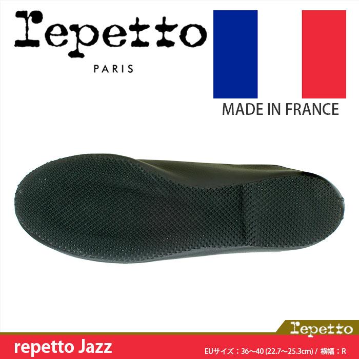 《送料無料》【repetto/レペット】上級のダンサー向きジャズシューズ T013 《企画・デザイン/フランス》