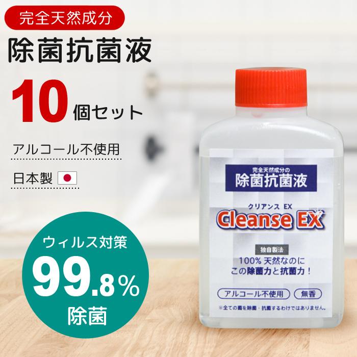【在庫あり】【送料無料】【10個セット】除菌抗菌液 ノンアルコール除菌 CleanseEX クリアンスEX 強力除菌99.8%