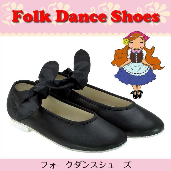 《送料無料》【フォークダンスシューズ / 黒・BLK】 レッスンやステージに!軽量!楽々!疲れにくい!《フォークダンスの定番シューズ》 FD01BL