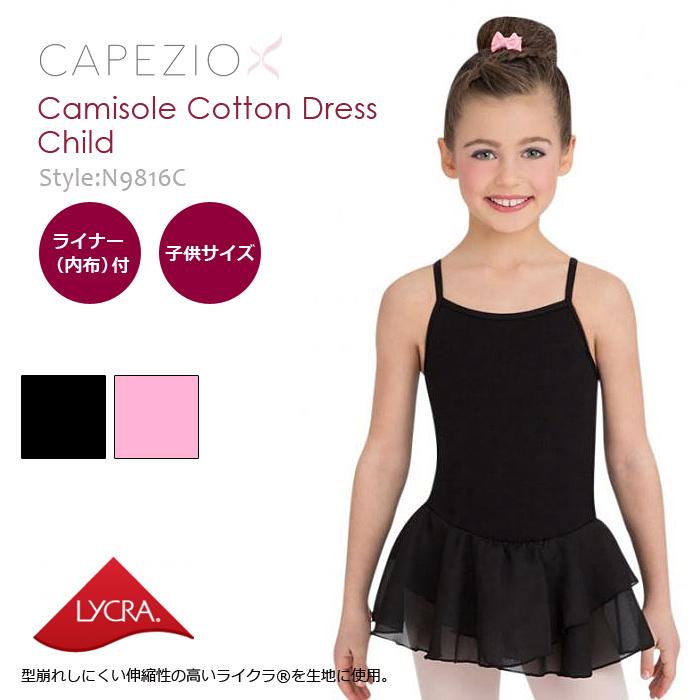 《送料無料》【Capezio/カペジオ】N9816C こどもレオタード