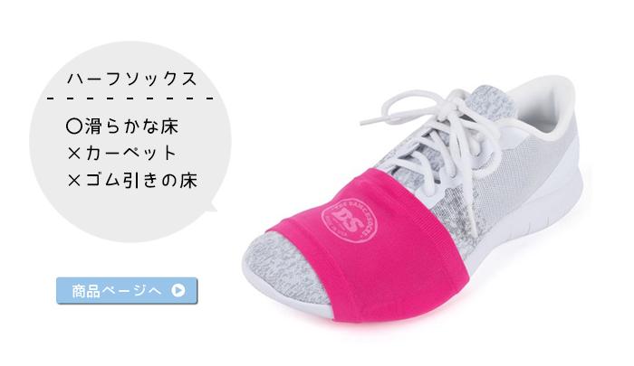 【ハーフソックス】 DANCE SOCKS スニーカーが履くダンスソックス 滑らかな床用