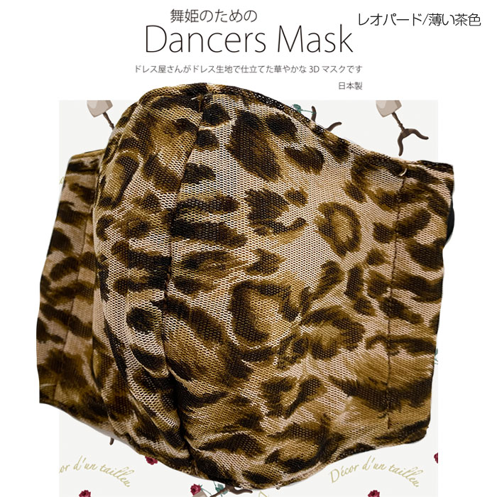 舞姫のための【Dancers Mask / ダンサーズマスク】【メール便送料無料】【洗える】 立体マスク 3Dマスク