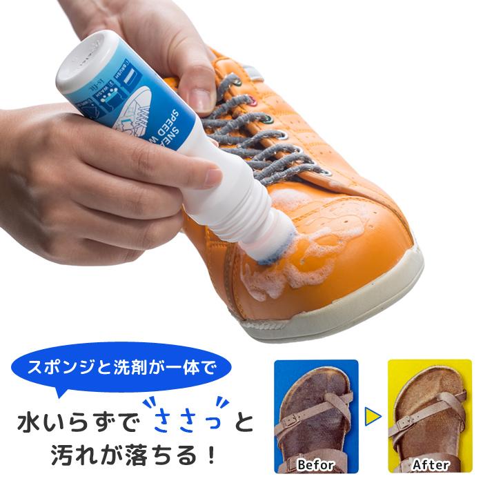 スポンジと洗剤が一体で、水いらずでささっと汚れが落ちる!スニーカースピードウォッシャー 100ml C080-1629