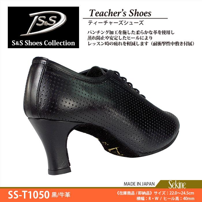《送料無料》【Sekine / セキネ】SS-T1050-BLK 女性用/ティーチャーズシューズ《日本製ダンスシューズ》