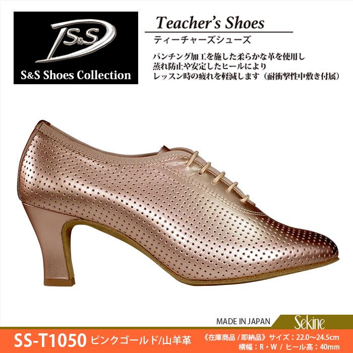 《送料無料》【Sekine / セキネ】SS-T1050-PGO 女性用/ティーチャーズシューズ《日本製ダンスシューズ》