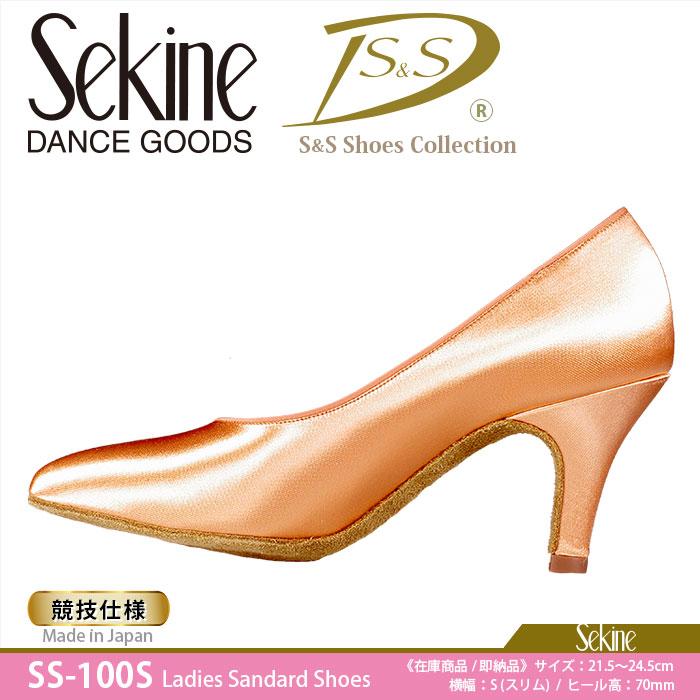 《送料無料》【Sekine / セキネ】SS-100S 女性用/スタンダードシューズ《日本製ダンスシューズ》【競技仕様】《ヒールキャップ&ダンサーズマスクプレゼント対象商品》