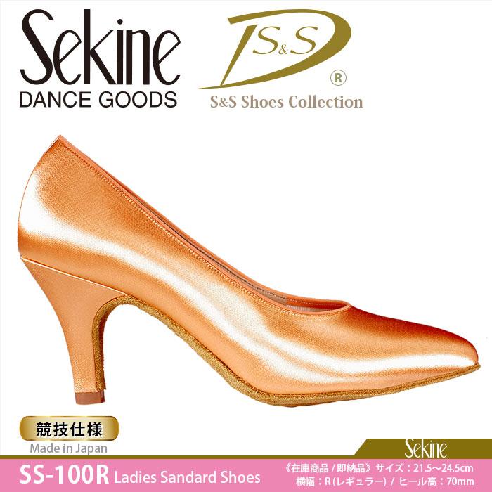 《送料無料》【Sekine / セキネ】SS-100R 女性用/スタンダードシューズ《日本製ダンスシューズ》【競技仕様】《ヒールキャップ&ダンサーズマスクプレゼント対象商品》