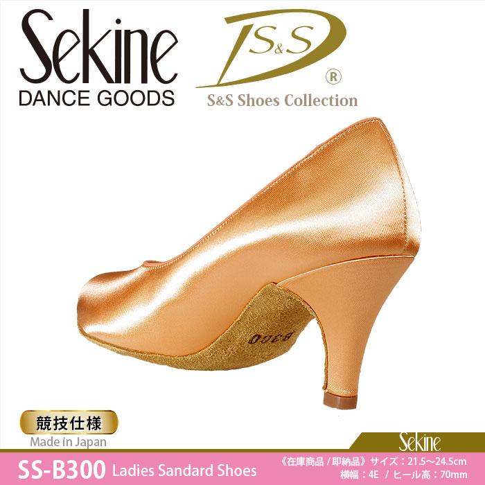 《送料無料》【Sekine / セキネ】SS-B300 女性用/スタンダードシューズ《日本製ダンスシューズ》【競技仕様】《ヒールキャップ&ダンサーズマスクプレゼント対象商品》
