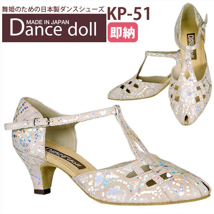 《送料無料》【Dance doll / ダンスドール】KP-51 女性兼用パーティーシューズ《日本製ダンスシューズ》《ヒールキャッププレゼント対象商品》
