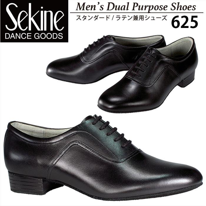《送料無料》【Sekine / セキネ】625 男性スタンダード/ラテン兼用シューズ《日本製ダンスシューズ》