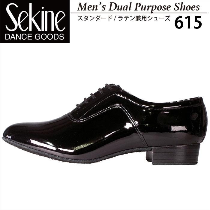 《送料無料》【Sekine / セキネ】615 男性スタンダード/ラテン兼用シューズ《日本製ダンスシューズ》