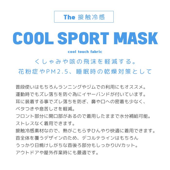 クールスポーツマスク Satellite ドライタッチ フェイスマスク UVカット