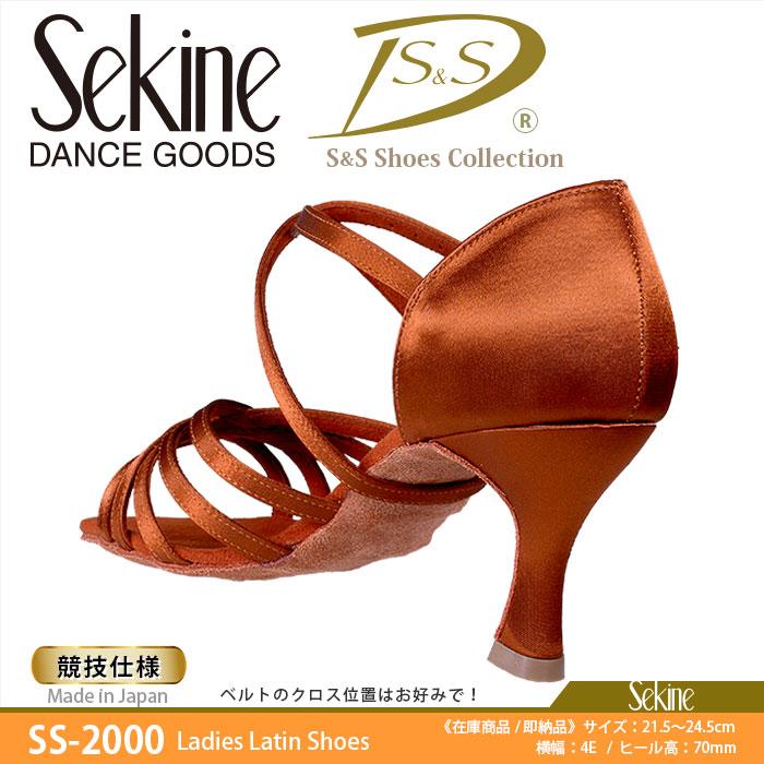 《送料無料》【Sekine / セキネ】SS-2000 ダークタン 女性用/ラテンシューズ《日本製ダンスシューズ》【競技仕様】《ヒールキャッププレゼント対象商品》