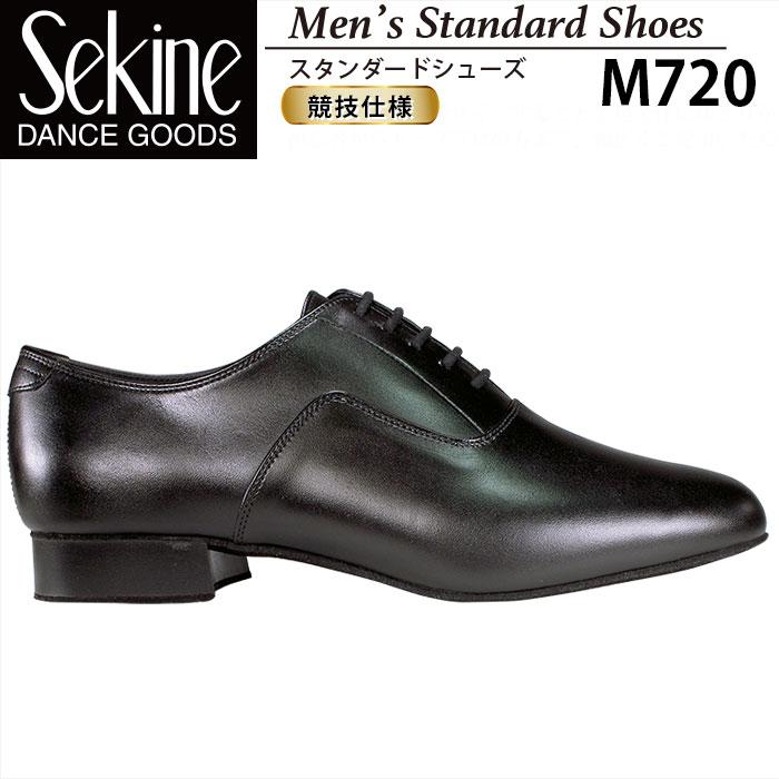 《送料無料》【Sekine / セキネ】M720 男性スタンダードシューズ《日本製ダンスシューズ》