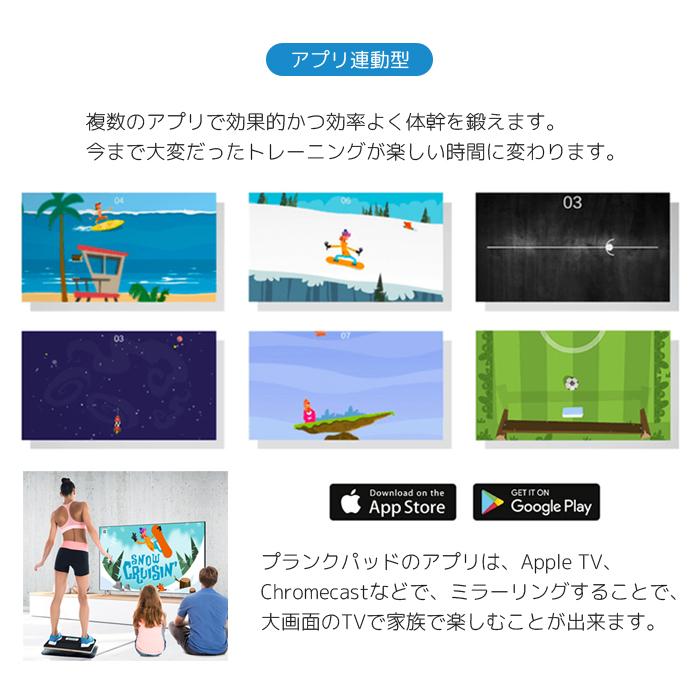 Plankpad PRO プランクパッド プロ ゲームアプリ 連動型 フィットネス トレーニング