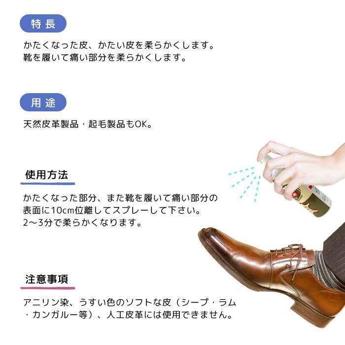 革を伸ばすスプレー 皮革用 SILICA かたくなった皮、かたい皮をやわらかくします SILICA-0734