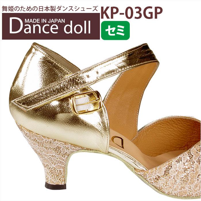 《送料無料》《セミオーダー》【Dance doll / ダンスドール】KP-03GP女性兼用パーティーシューズ《日本製ダンスシューズ》《ヒールキャッププレゼント対象商品》