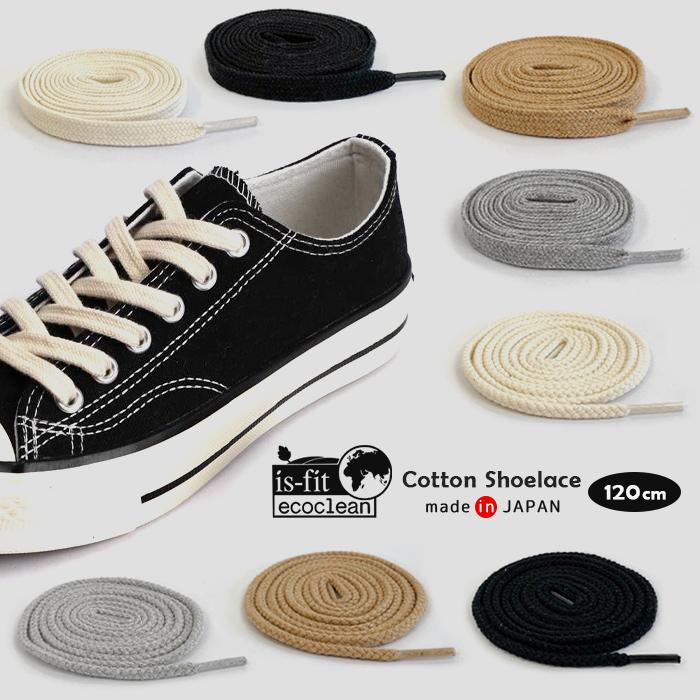 靴ひも 靴紐 オーガニック コットン シューレース 平 丸 120cm is-fit イズフィット