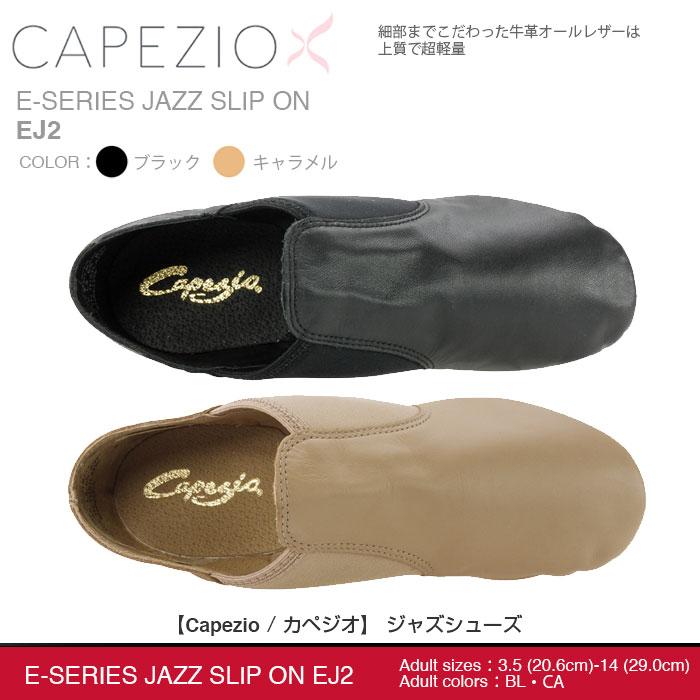 《送料無料》【Capezio/カペジオ】EJ2 E-Series Jazz Slip On CAR ローカットジャズシューズ