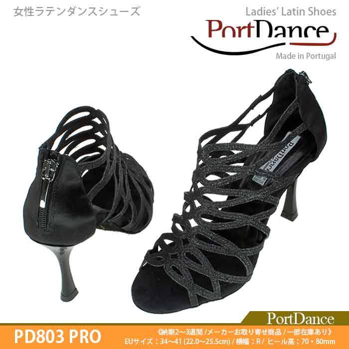 《送料無料》【PortDance/ポートダンス】PD803 PRO BLK 女性ラテンダンスシューズ 世界を代表するトッププロ選手も多数愛用!《発売記念特価&ヒールキャッププレゼント対象商品》