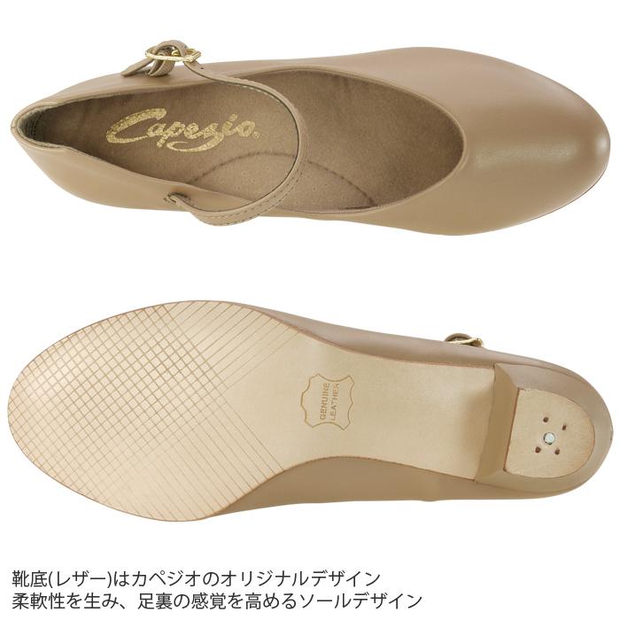 《送料無料》【Capezio/カペジオ】550CA キャラクターシューズ カラー/キャラメル 靴裏/レザー 《サイズ交換片道送料無料》