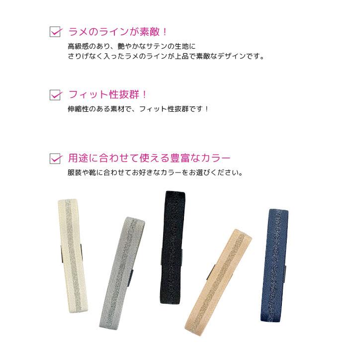 キセカエ シューズバンド ラメライン ゴム 15mm レディース SB-018 SB-019 SB-089 SB-090 SB-096