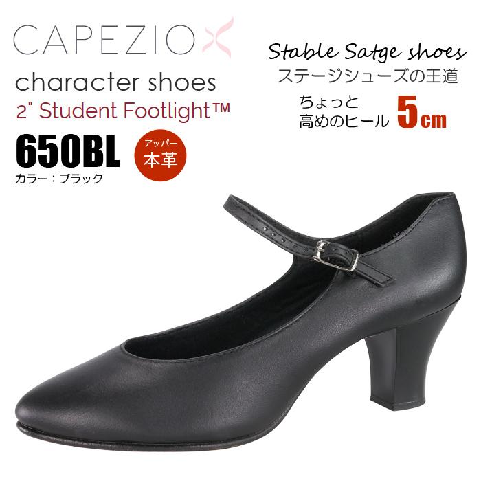 《送料無料》【Capezio/カペジオ】650BL キャラクターシューズ カラー/ブラック 靴裏/レザー 《サイズ交換片道送料無料》