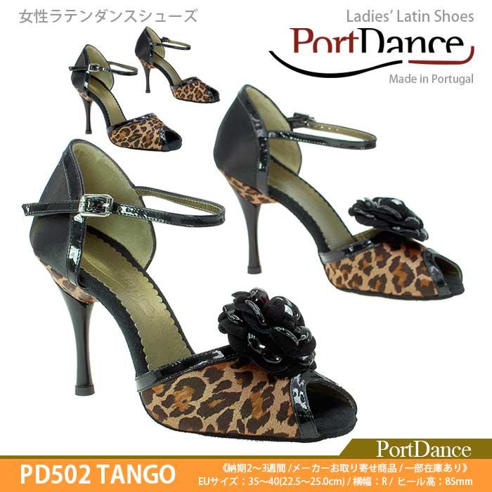 《送料無料》【PortDance/ポートダンス】PD502 TANGO LEO 女性ラテンダンスシューズ 世界を代表するトッププロ選手も多数愛用!《発売記念特価&ヒールキャッププレゼント対象商品》