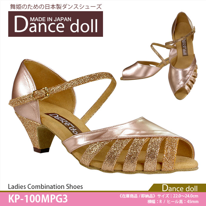 《送料無料》【Dance doll / ダンスドール】KP-100MPG3 45mmヒール 女性兼用パーティーシューズ《日本製ダンスシューズ》《ヒールキャッププレゼント対象商品》