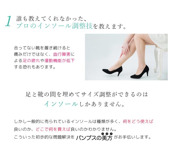 【20〜26cm】 パンプスの美方 リアジェル
