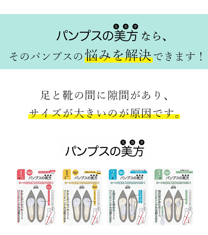 【20〜26cm】 パンプスの美方 ナミダジェル
