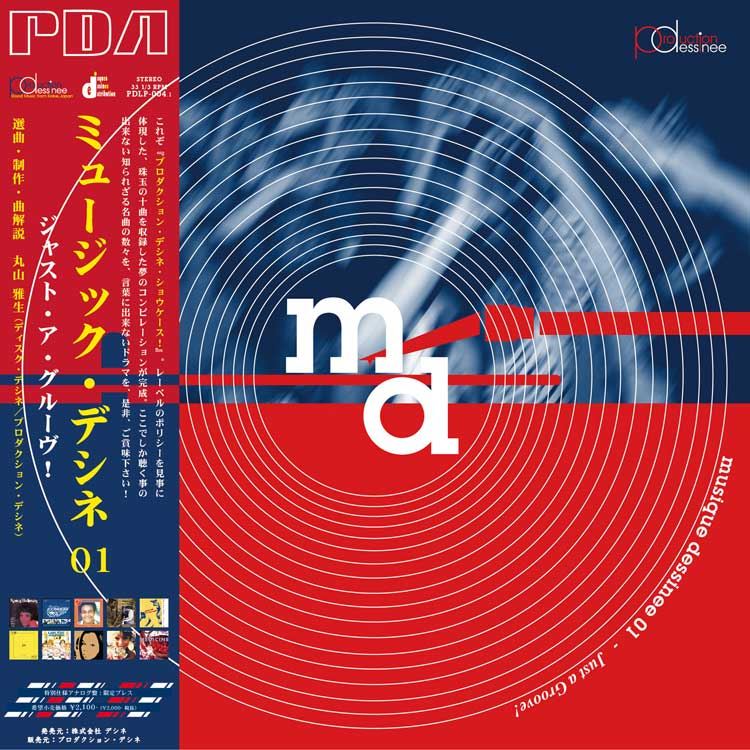 V.A. (Compiled by Masao MARUYAMA) - musique dessinee 01 - Just a Groove! (ミュージック・デシネ 01 - ジャスト・ア・グルーヴ!) (New LP)