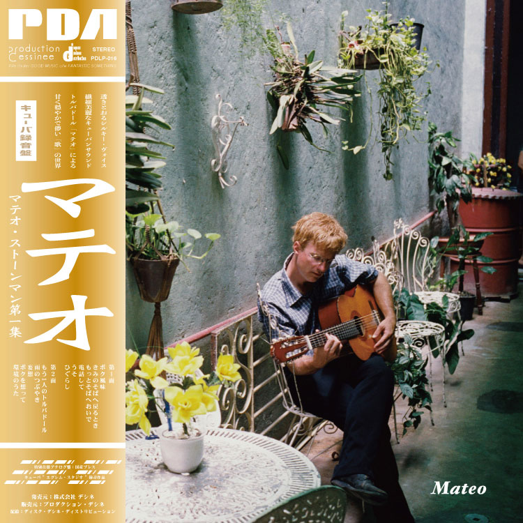 Mateo Stoneman (マテオ・ストーンマン) - Mateo (マテオ) (New LP)