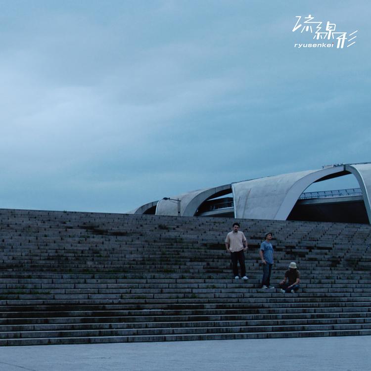 流線形 (Ryusenkei) - シティミュージック (City Music) (New LP)