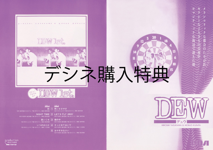 "DEW (デュウ) - 熱いささやき c/w Night Time (Atsui Sasayaki / Night Time) (New 7"")"