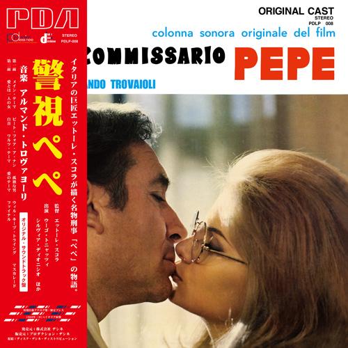 Armando Trovaioli [Armando Trovajoli] (アルマンド・トロヴァヨーリ) - Il Commissario PEPE (警視ペペ) (New LP)