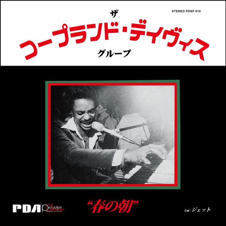 "Copeland Davis Group (コープランド・デイヴィス・グループ) - Morning Spring / Jet (春の朝 / ジェット) (New 7"")"
