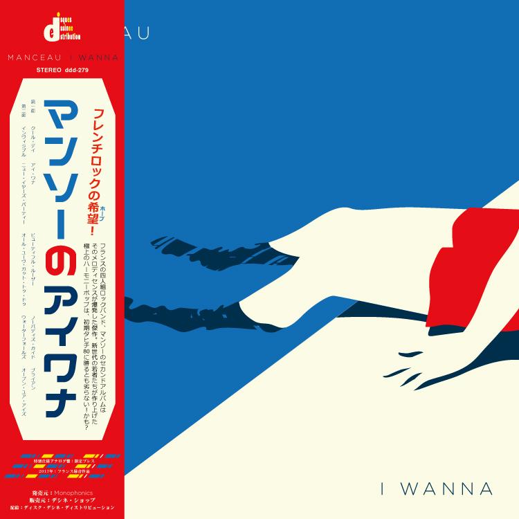 Manceau (マンソー) - I Wanna + Tote Bag set (アイ・ワナ + トートバッグ・セット) (New LP)