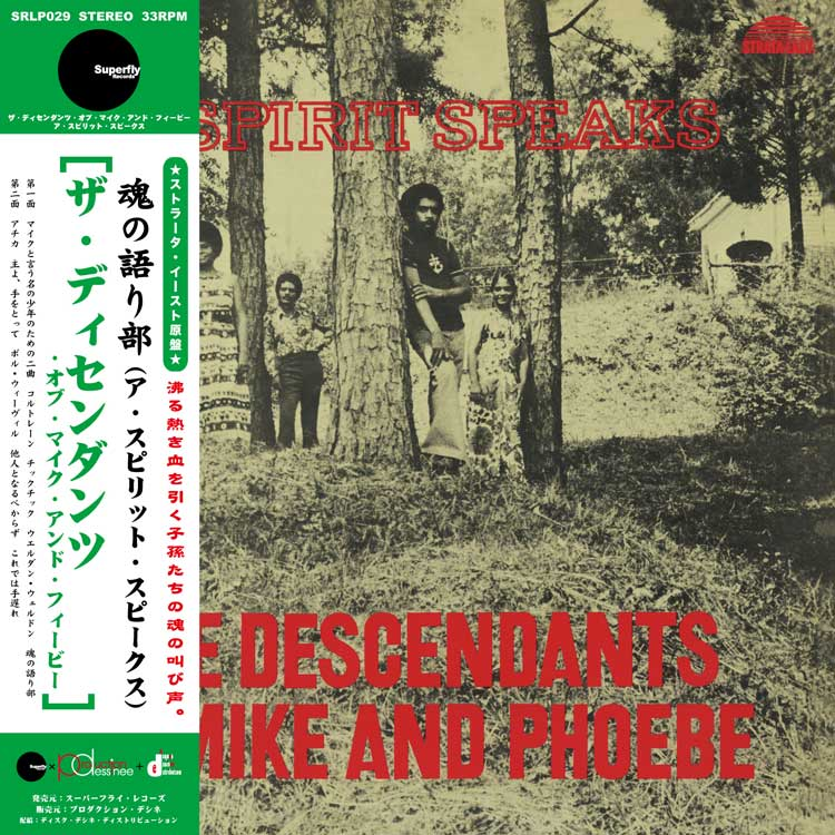 Descendants Of Mike And Phoebe, The (ザ・ディセンダンツ・オブ・マイク・アンド・フィービー) - A Spirit Speaks (魂の語り部) (New LP)