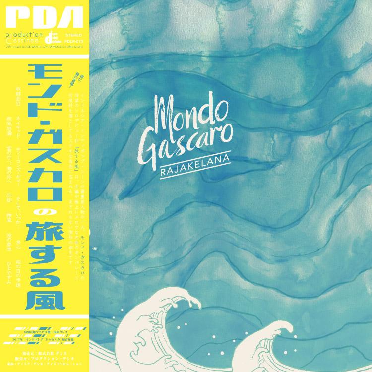 Mondo Gascaro (モンド・ガスカロ) - RAJAKELANA (旅する風) (New LP)