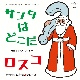 "Rosko (ロスコ) - Ou Est Pere Noel? / Grace A Toi (サンタはどこだ? / グラス・ア・トア) (New 7"")"