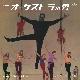 """Francois de Roubaix (フランソワ・ド・ルーベ) - Repetition / Piti Piti Pas [L'Homme Orchestre] (レペティション / ピティ・ピティ・パ [オーケストラの男]) (New 7"""")"""
