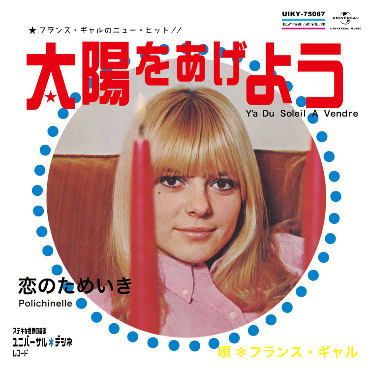 """France Gall (フランス・ギャル) - Y'a Du Soleil A Vendre / Polichinelle (太陽をあげよう / 恋のためいき) (New 7"""")"""