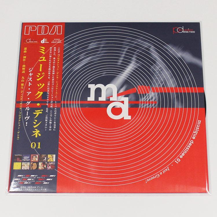 "production dessinee (プロダクション・デシネ) - PP Sleeve for LP ""M/T"" 100pcs (LP用外袋/厚め ジャスト ""M/Tサイズ"" 100枚セット) (Accesary)"